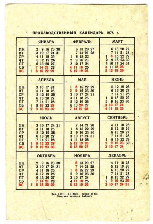 1978 год по китайскому календарю