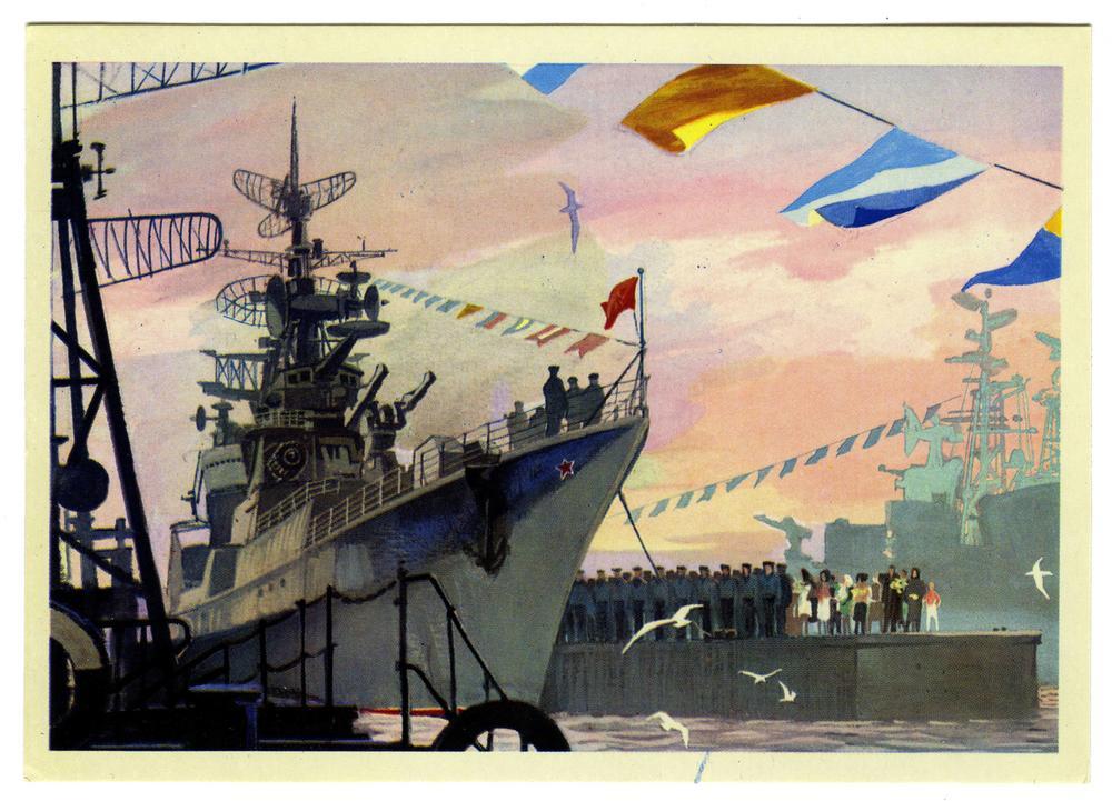 Открытки с военным кораблем