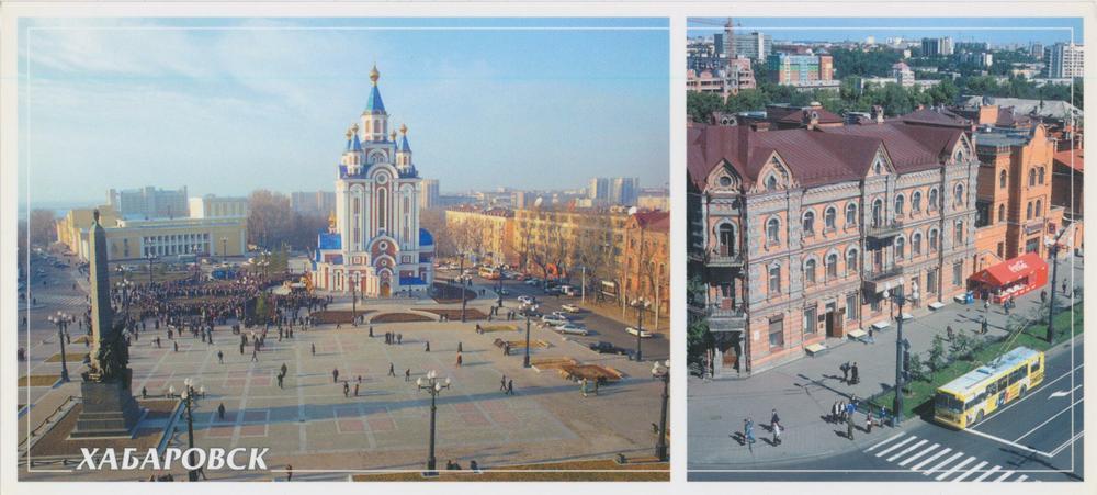 Хабаровск открытки, для любимого