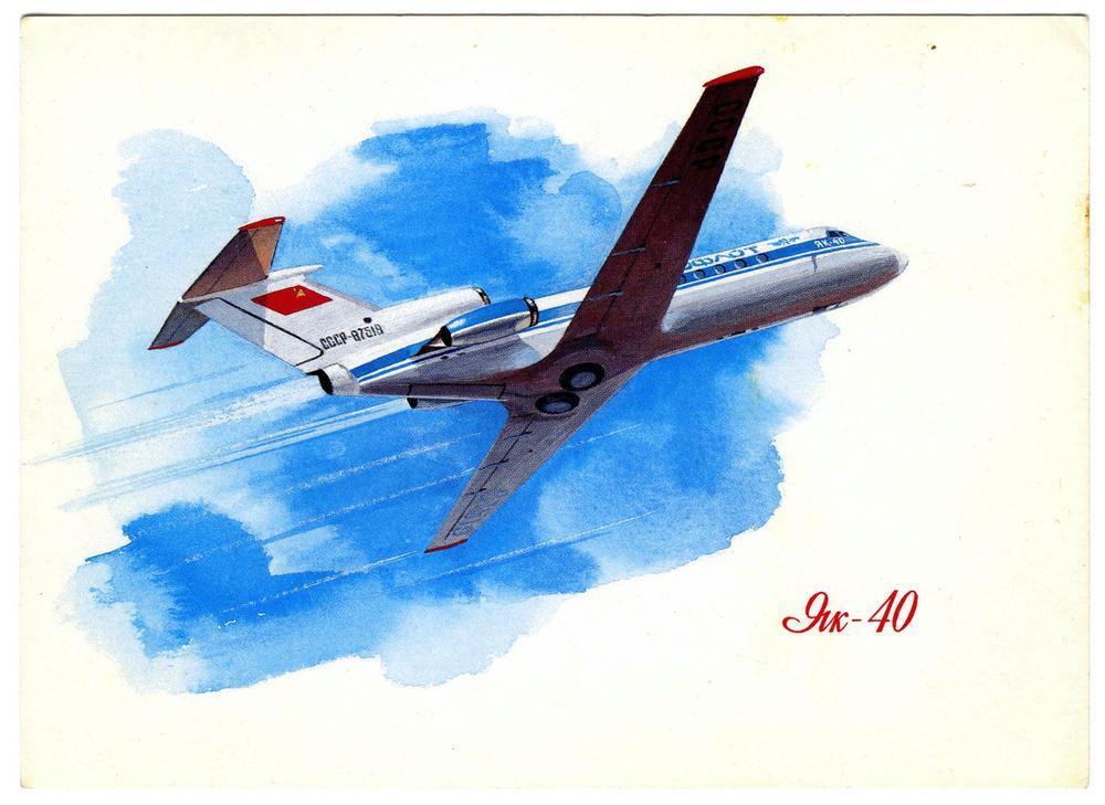 Поздравительные открытки для летчиков, днем
