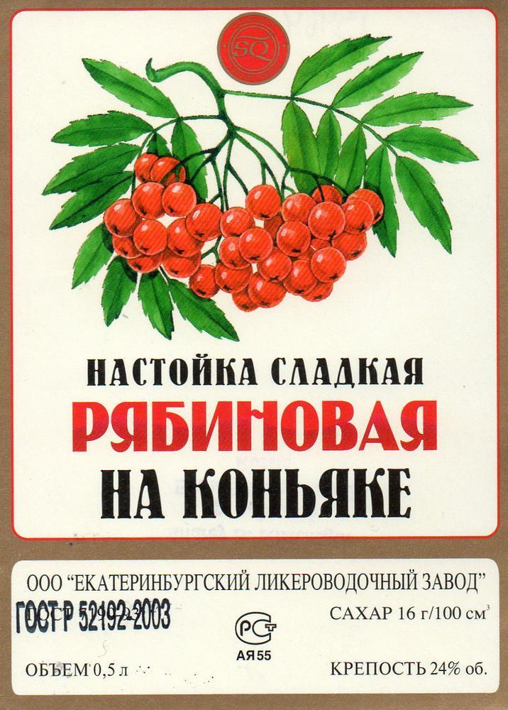 Настойка рябины на коньяке - рецепт в домашних условиях 81