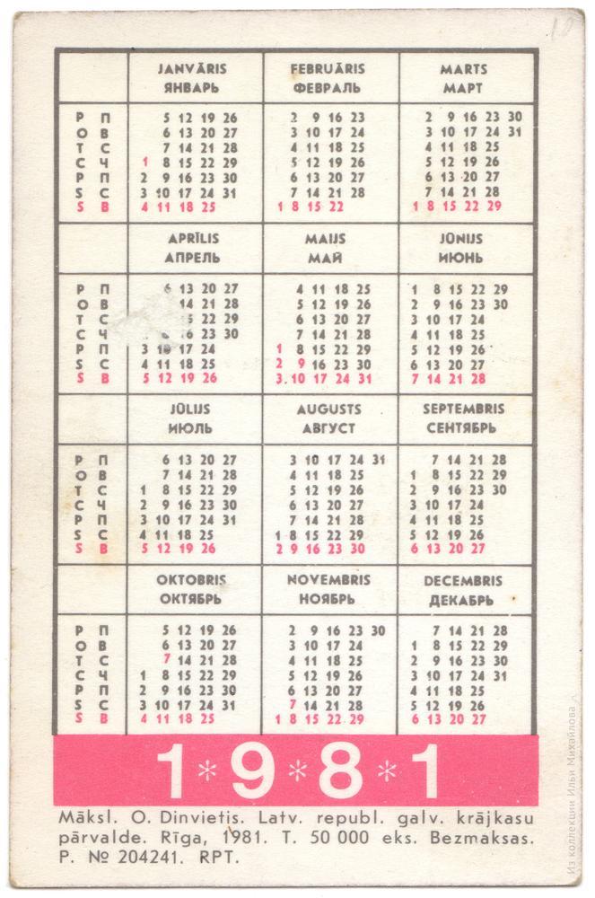 17 сентября лунный календарь