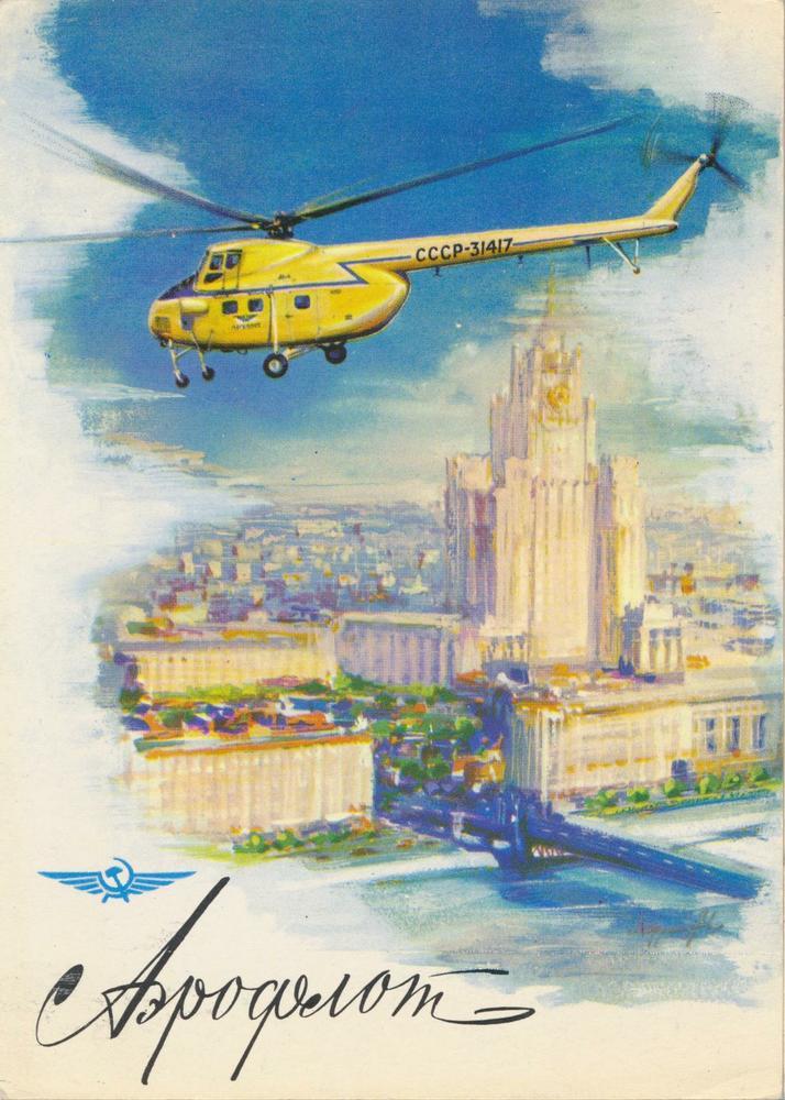 с днем гражданской авиации картинки вертолет менее