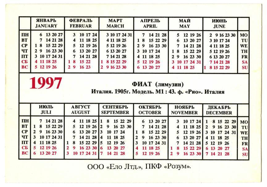 Календарь июнь 1998 года