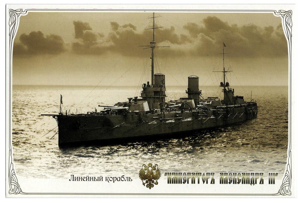 открытки крейсера российского императорского флота волчицей