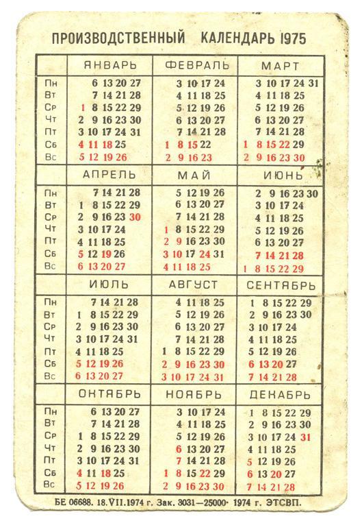 Календарь на январь 1952