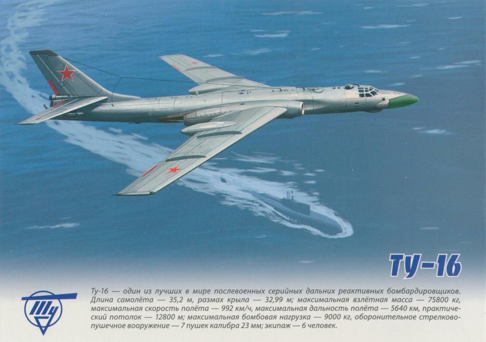 Открытки с самолетами ту-16