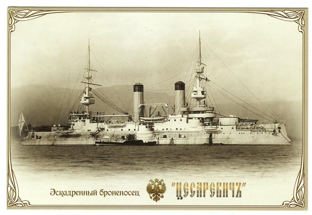 Открытки русские броненосцы