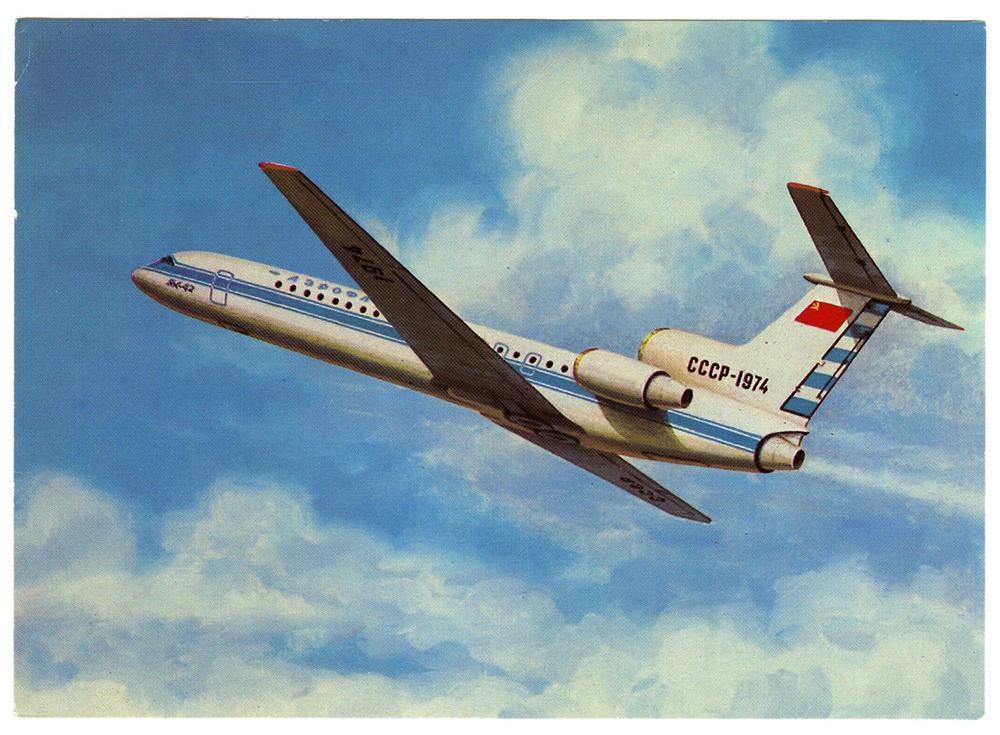 Картинки, аэрофлот открытка