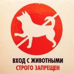 Картинка с животными вход запрещен, учителю информатике