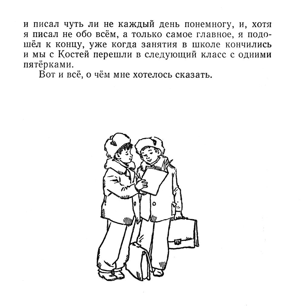 того, раскраска витя малеев в школе и дома для читательского дневника педсовет