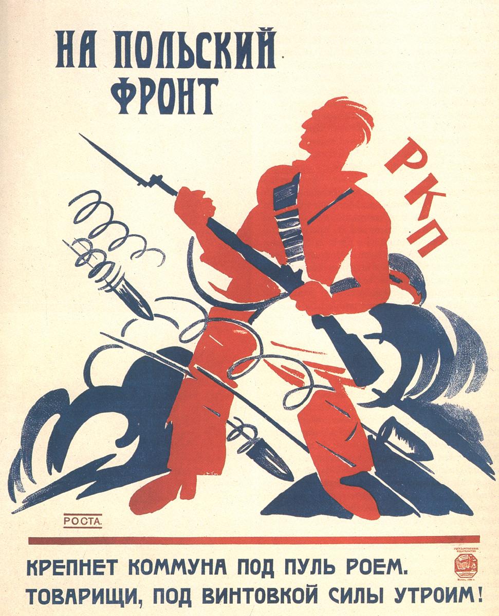Русские революционные плакаты 1921год.