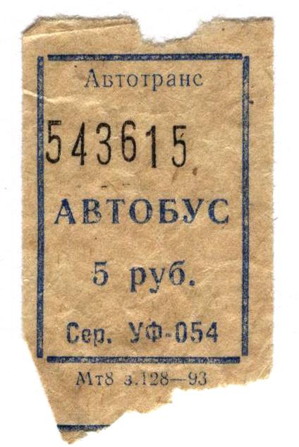 преимуществом раскраска билет на автобус гостей