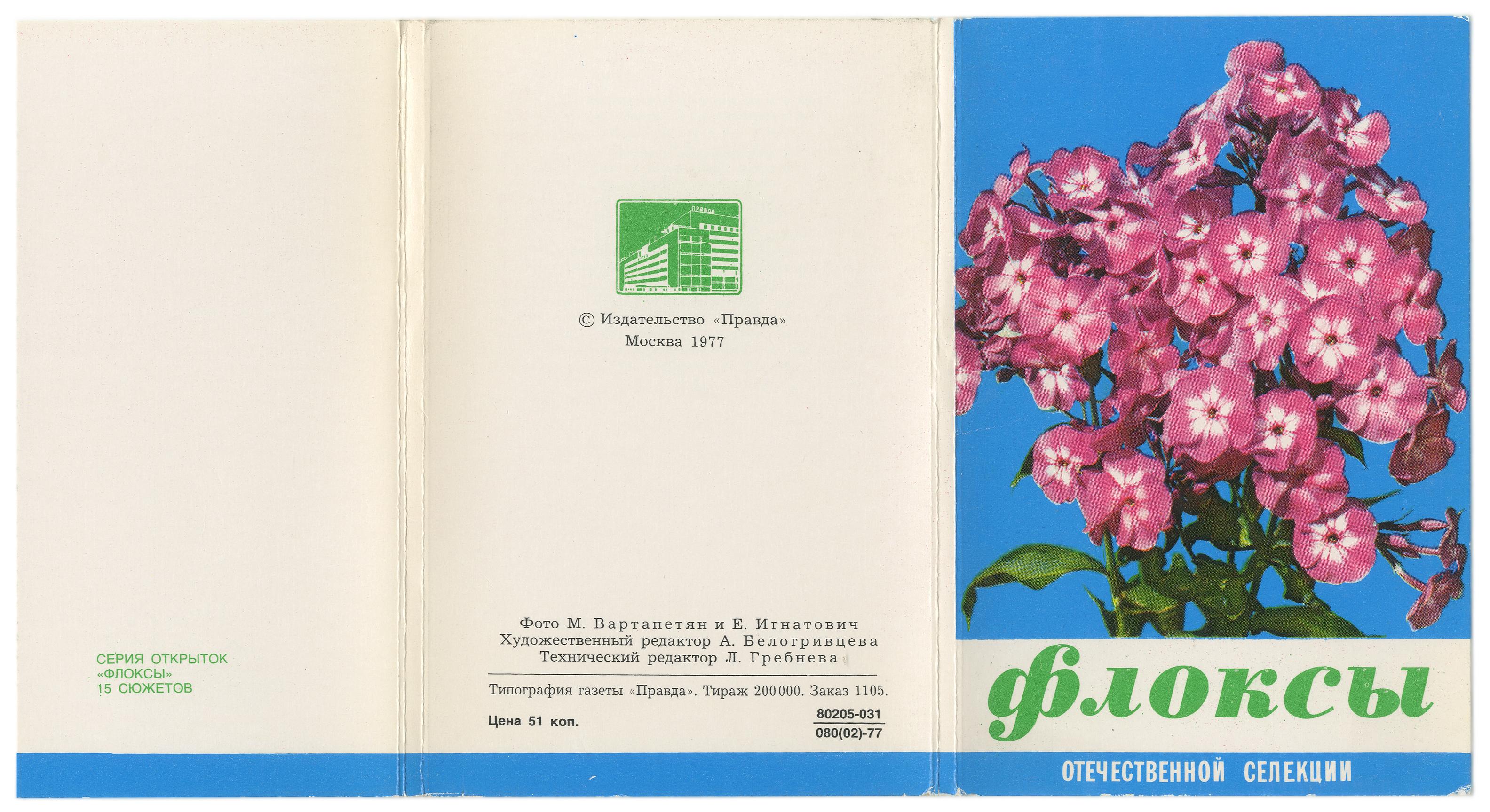 Издательство правда открытки