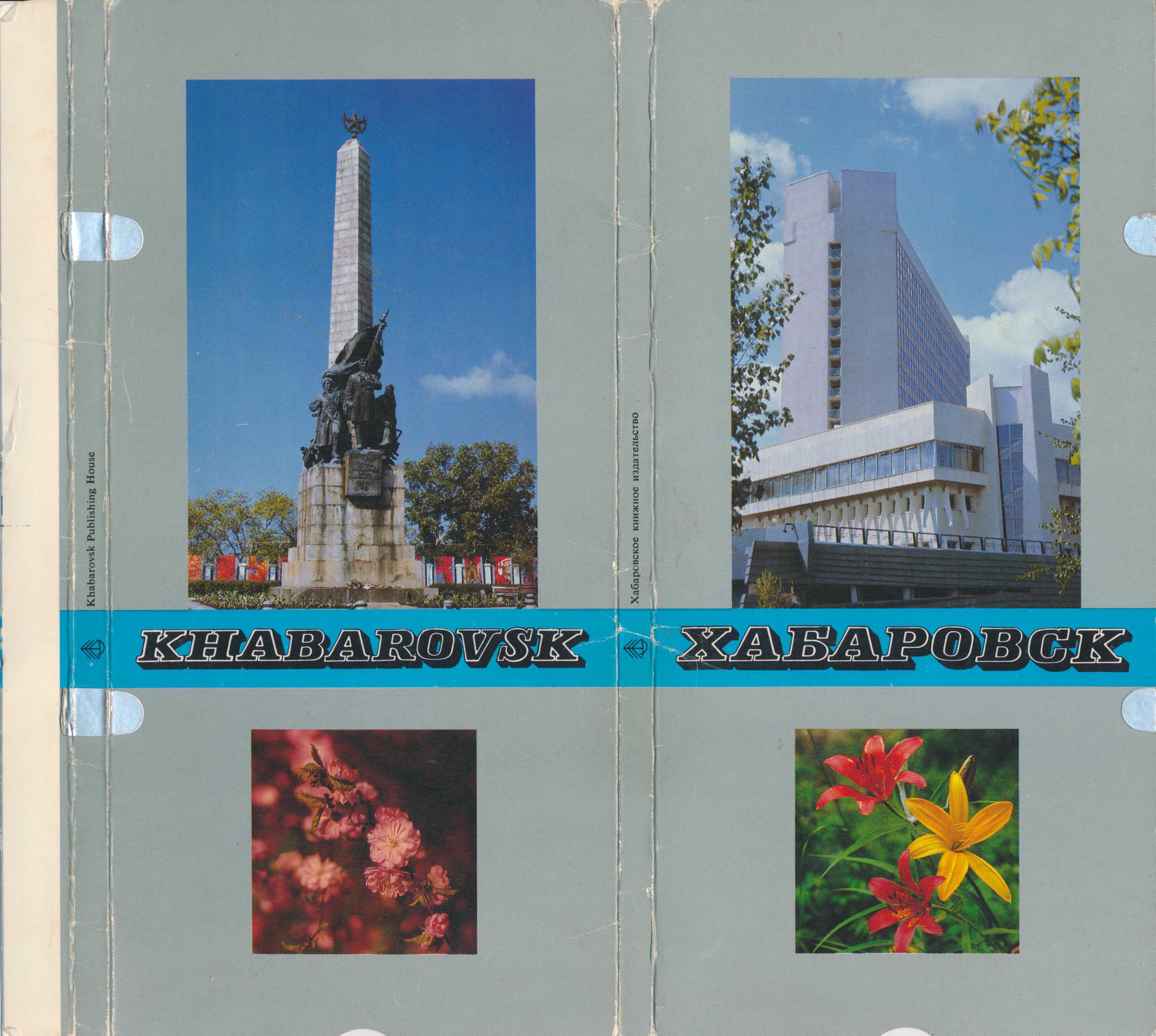 Открытки, музыкальные открытки хабаровск