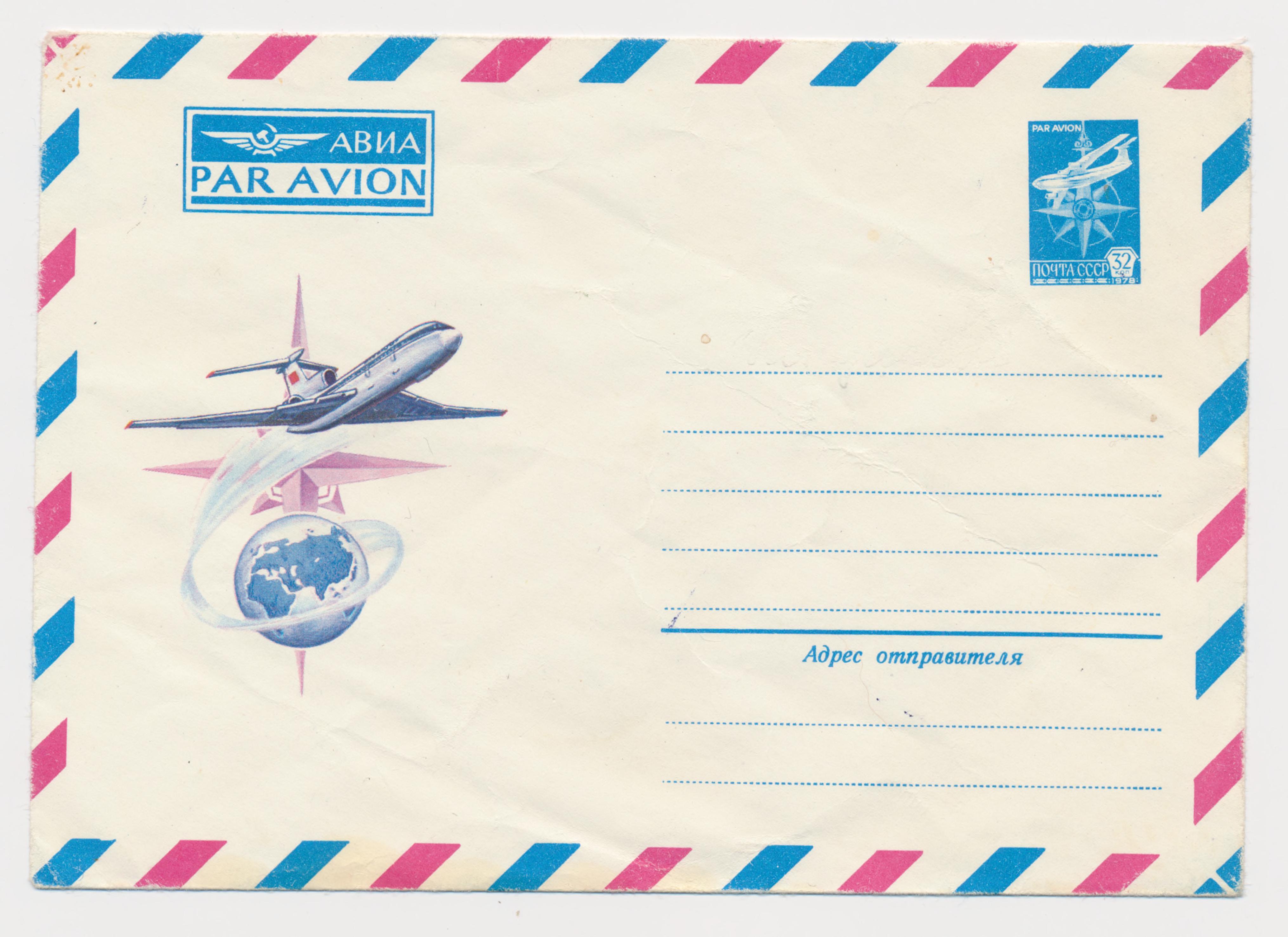 Как отправить авиа открытку