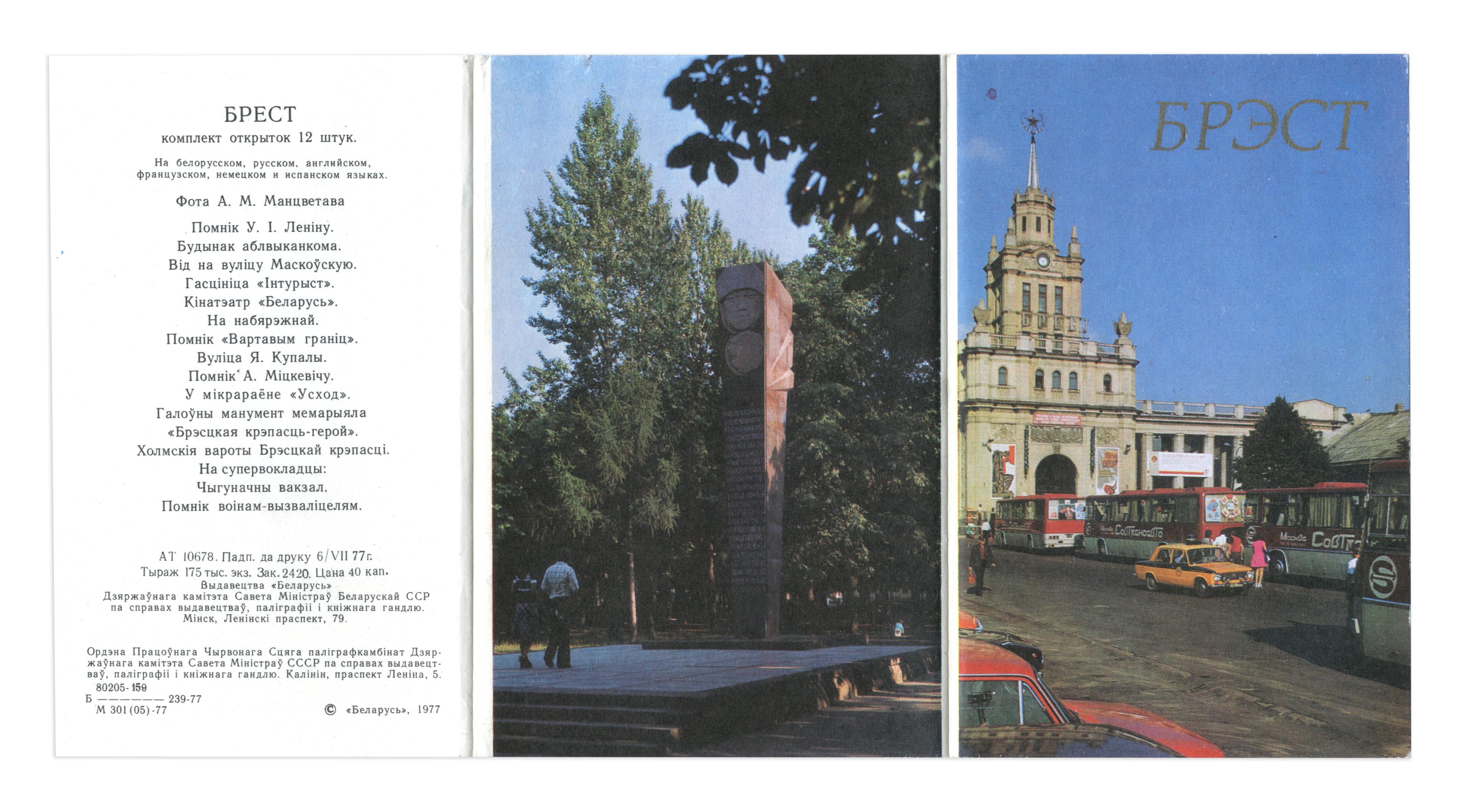 история открытки в беларуси розмарин построен