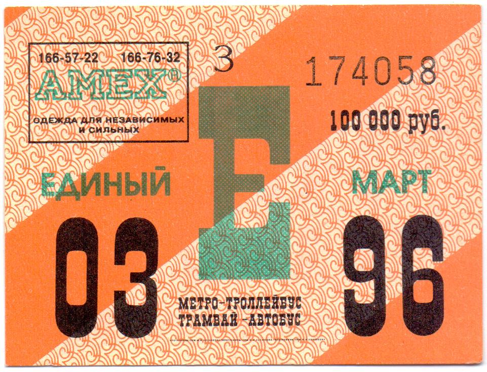 Картинка билет на концерт бтс том