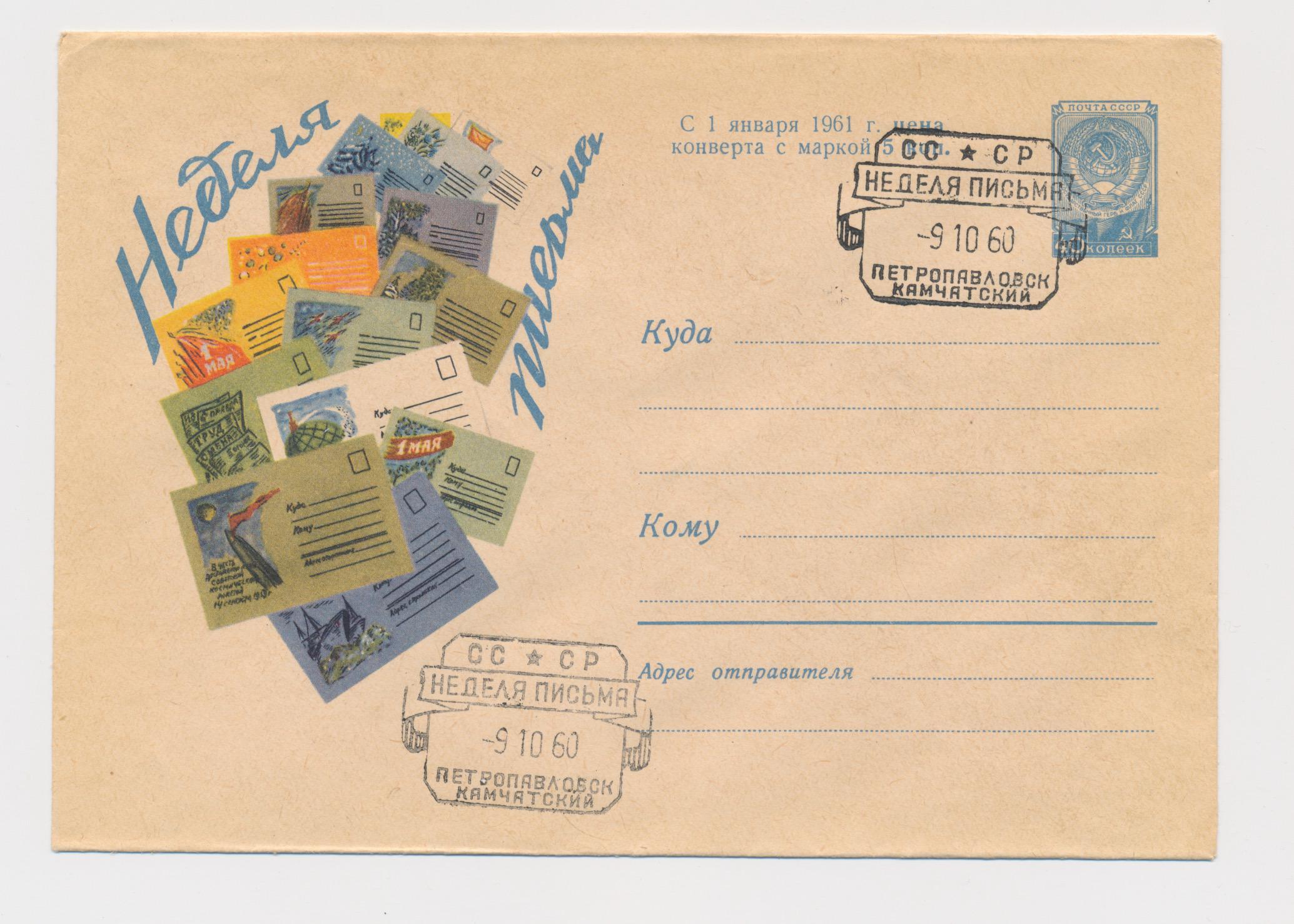 Конверты открытки почтовые