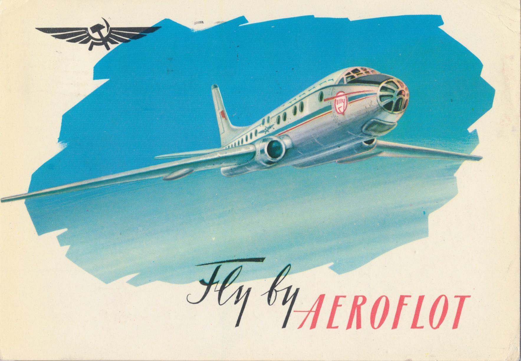 Открытки для аэрофлот