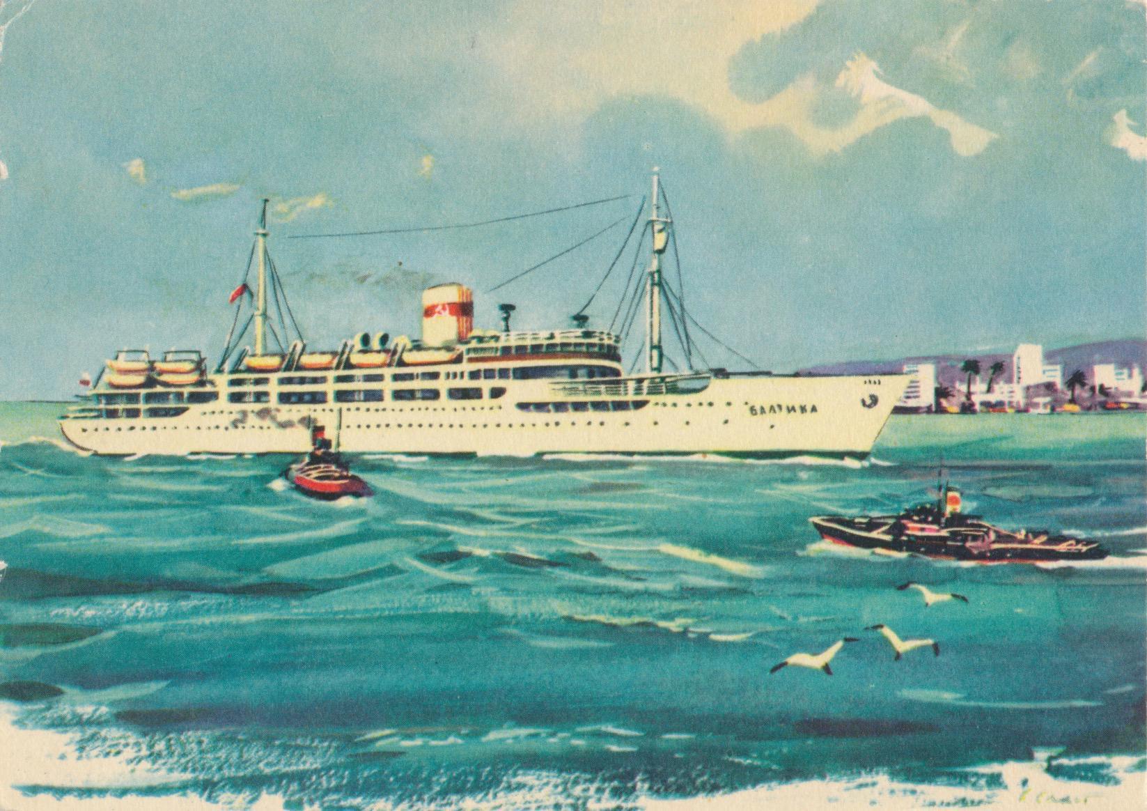 Открытки с пароходом, открытки днем