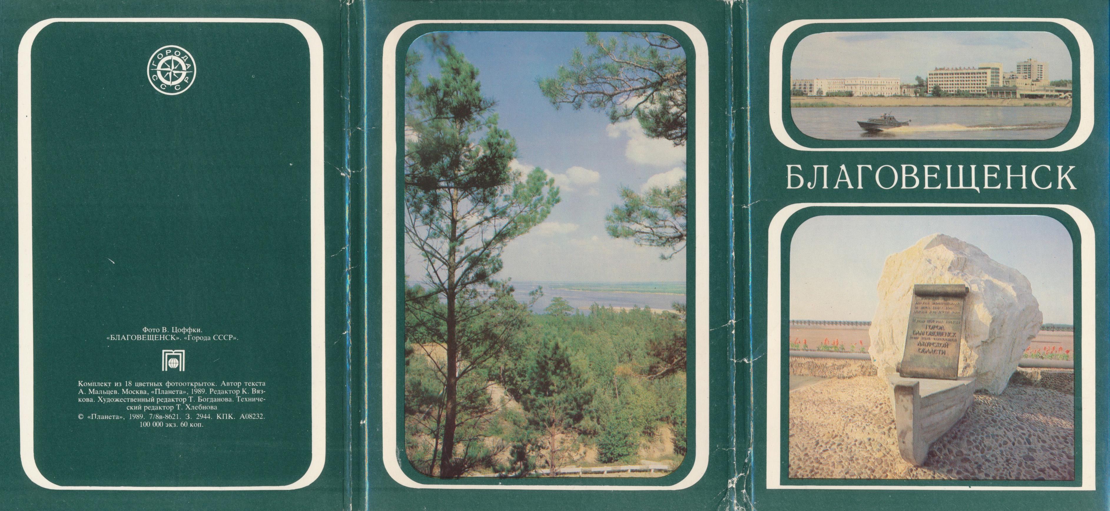Корзинку открыток, почтовые открытки благовещенск