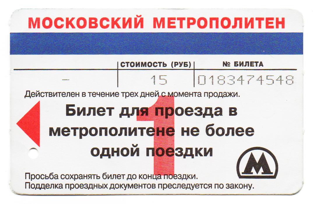 картинки билетов на метро