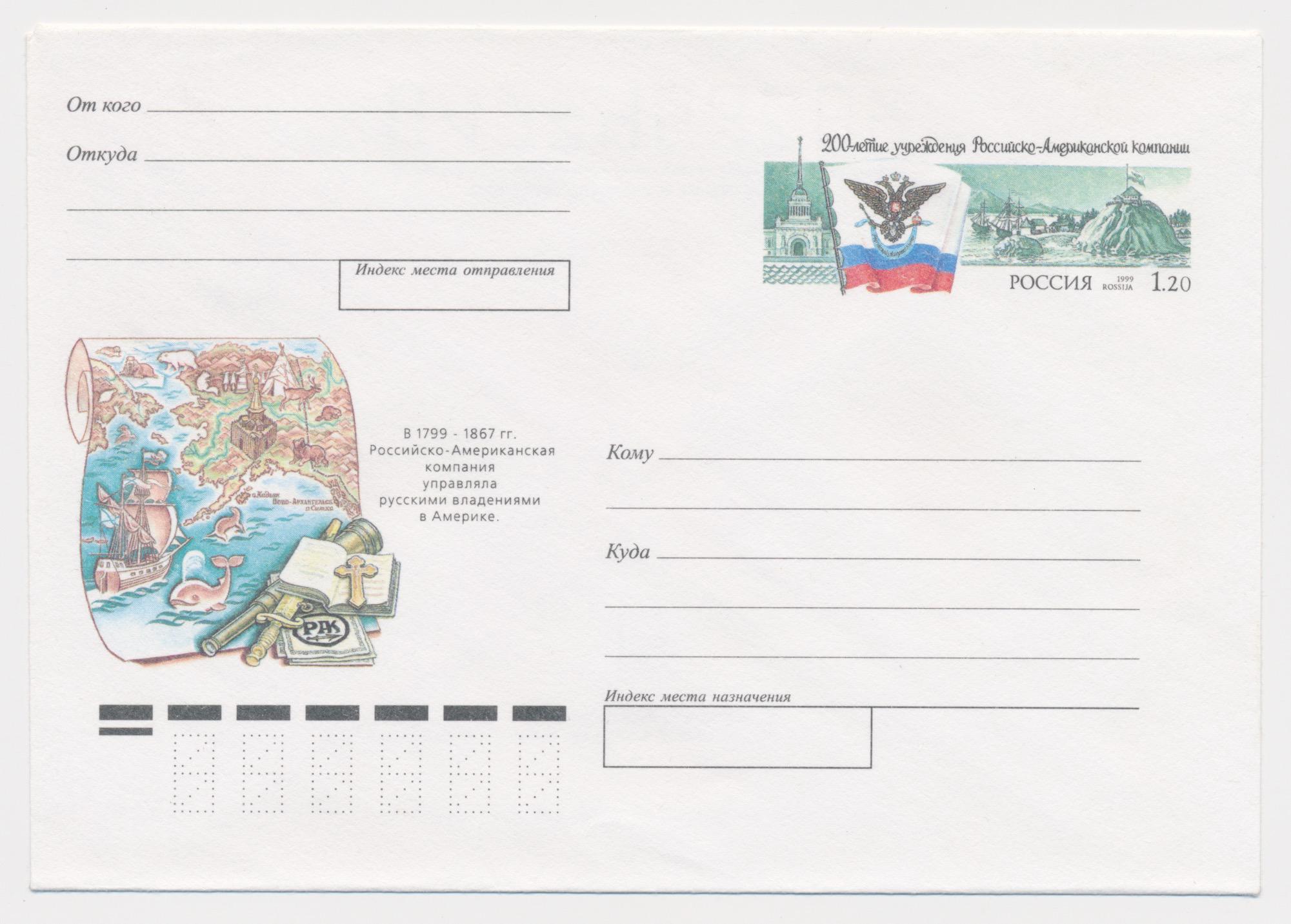 Днем, заполнить открытку на почте нужен конверт и одна марка