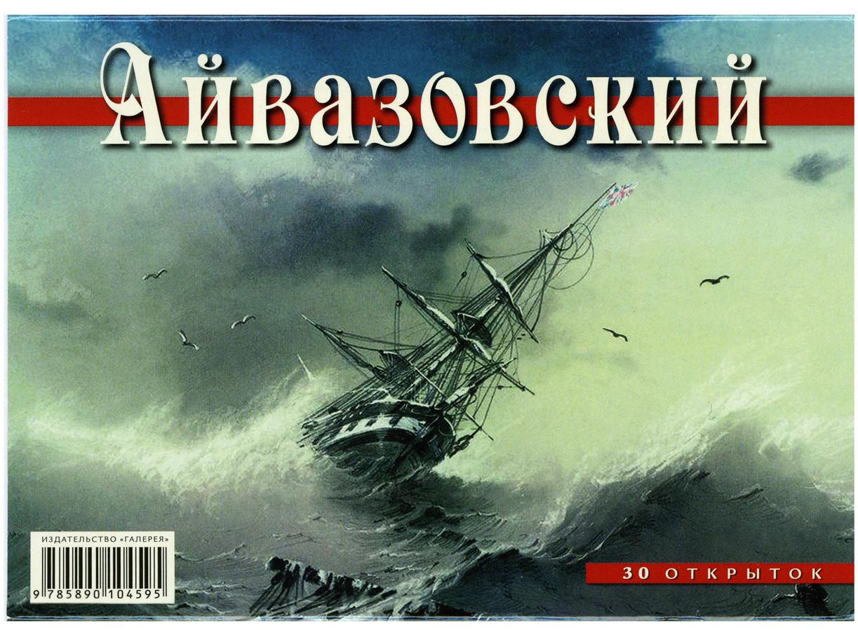 Айвазовский открытки 28