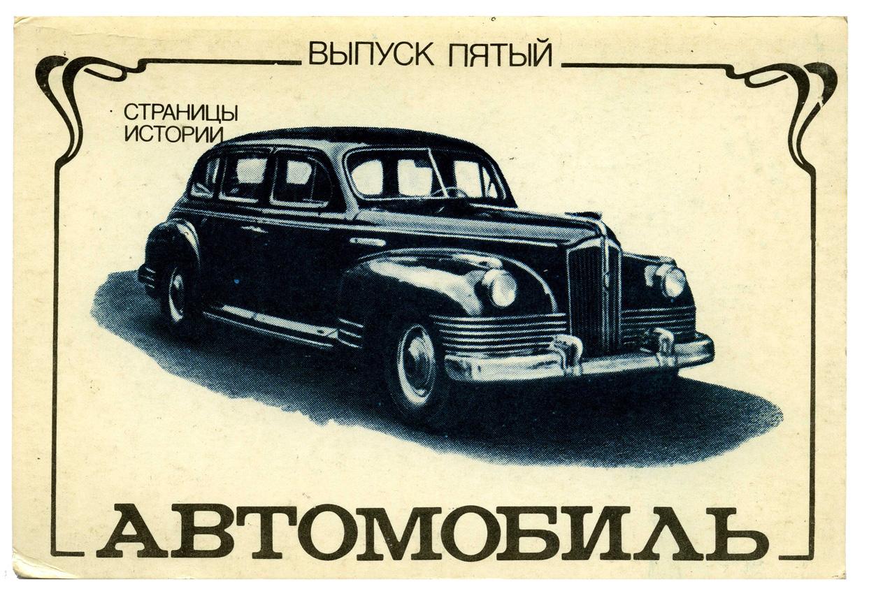 процессе советские открытки ретро авто какое чувство