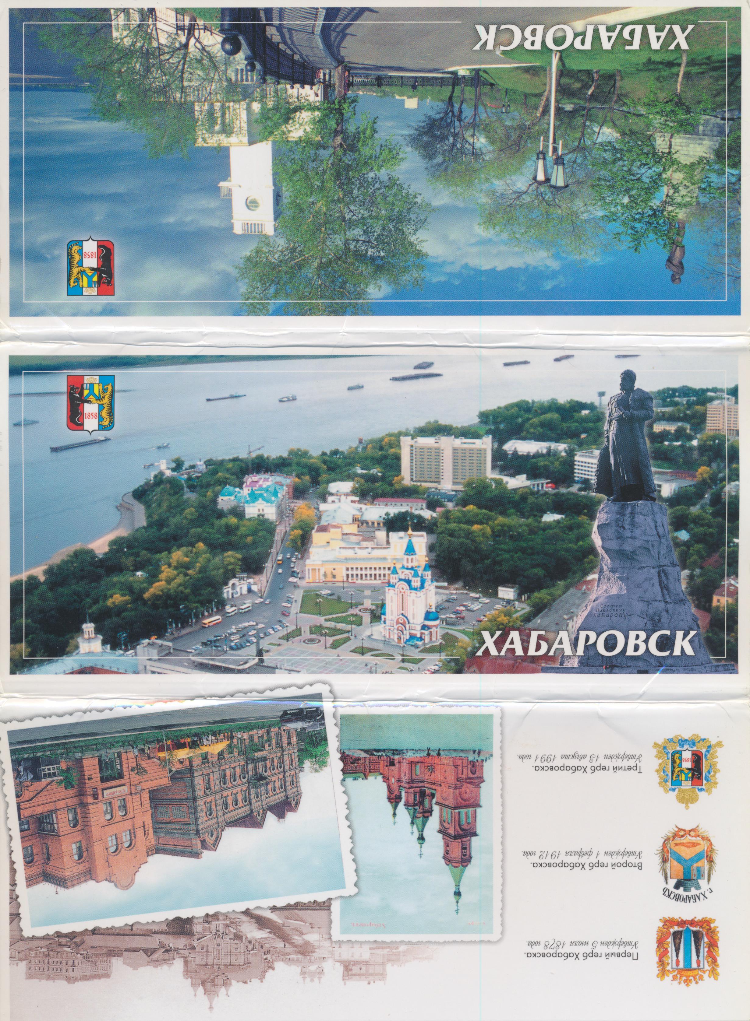 Почтовые открытки хабаровск