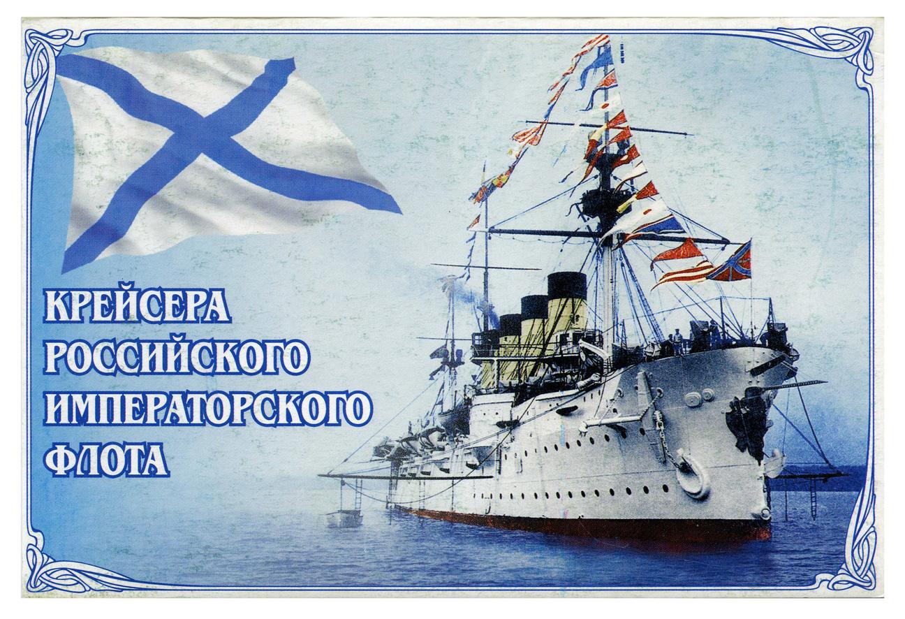 Крейсера россии открытки, открыток февраля