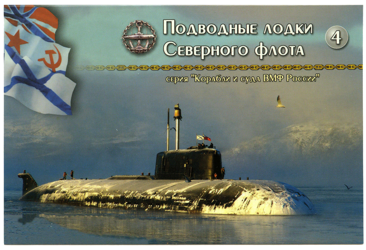 Фото с поздравлениями для подводников