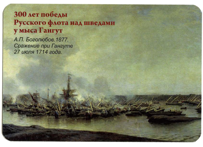 пилот, день победы русского флота над шведами у мыса гангут картинки были попытки создания