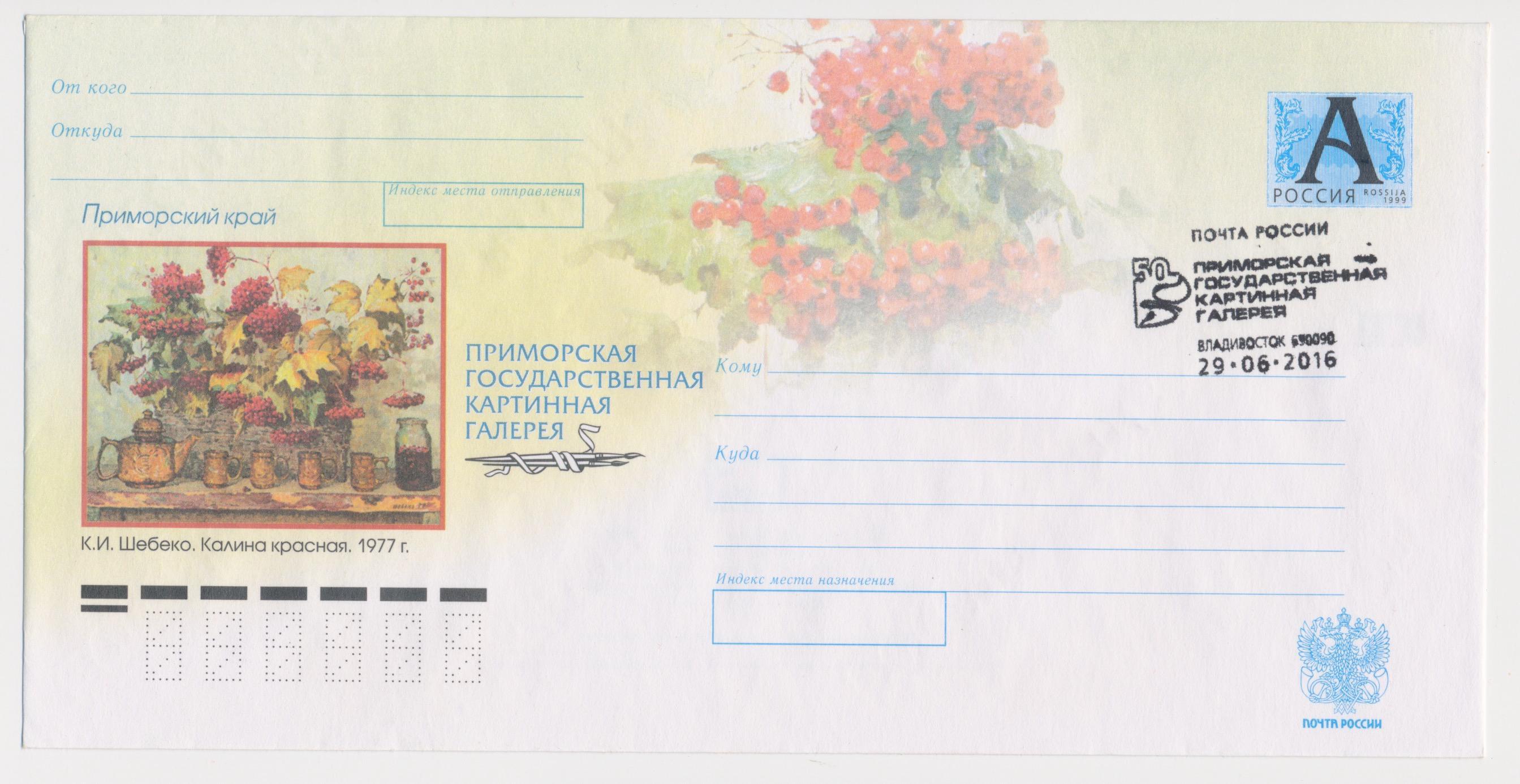 Когда изменятся тарифы почты России