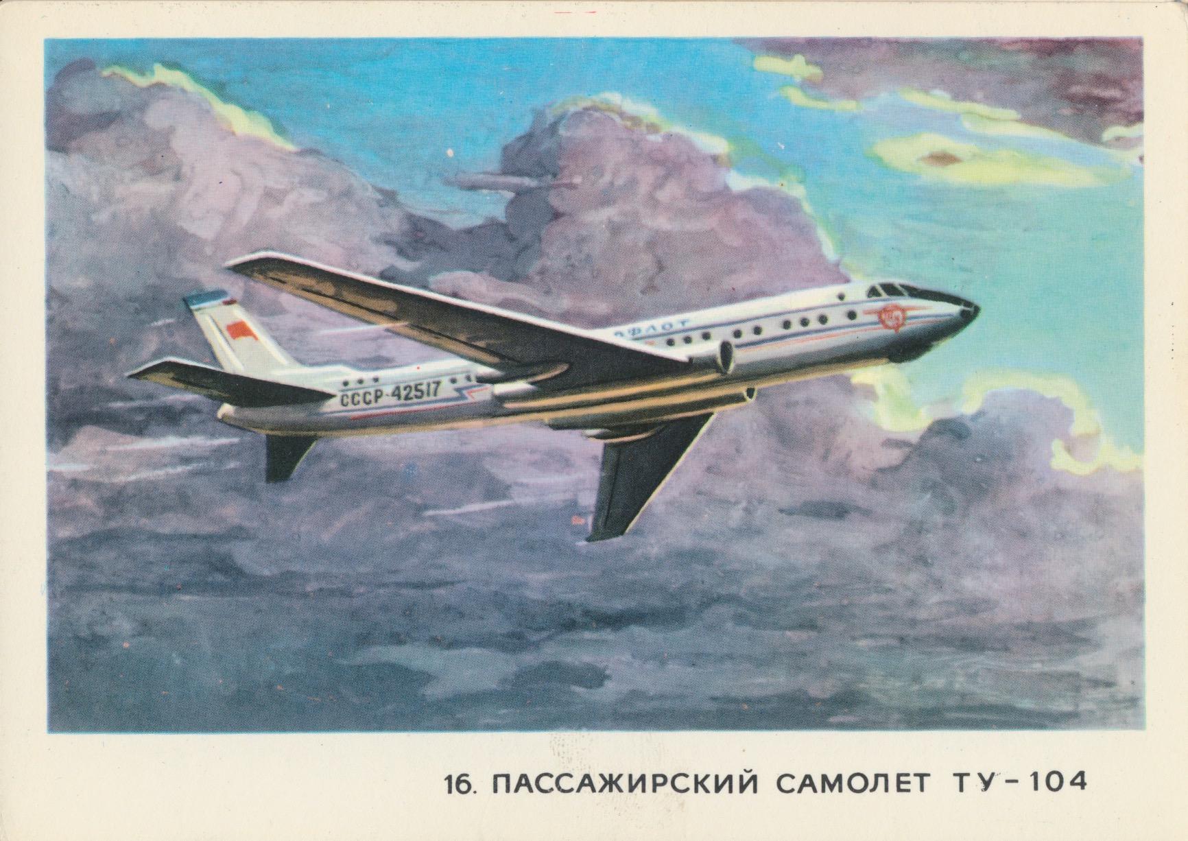 Мужчине, советские самолеты открытки