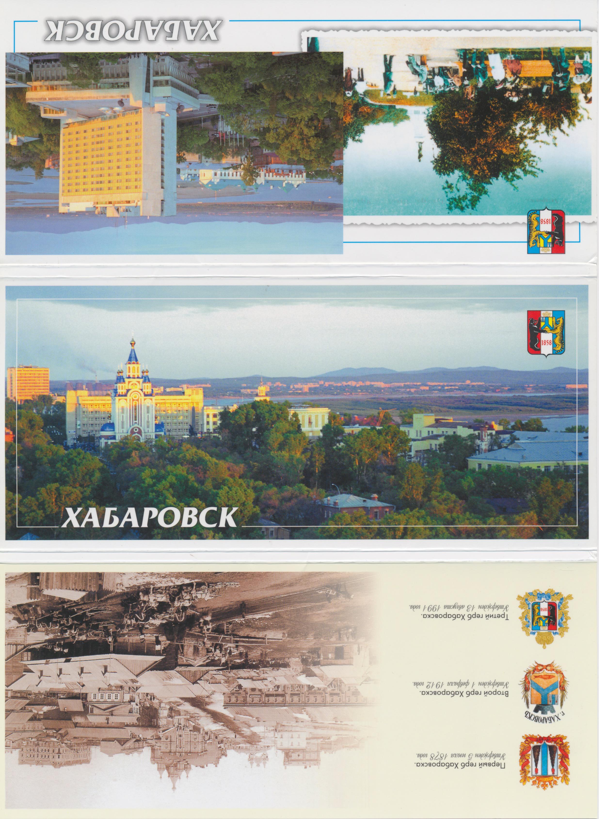 Хабаровск на почтовых открытках, введение