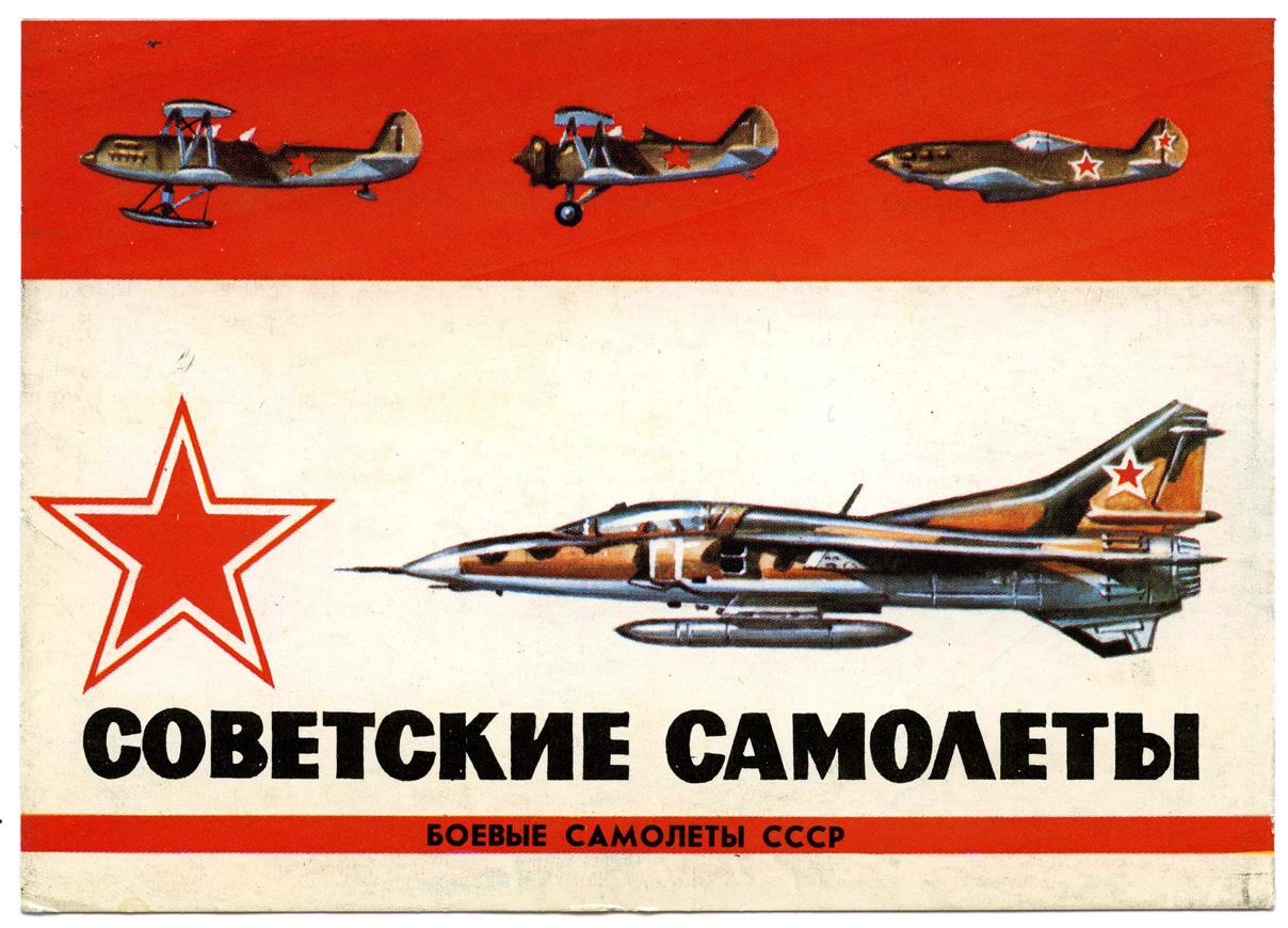 Советские самолеты на открытках